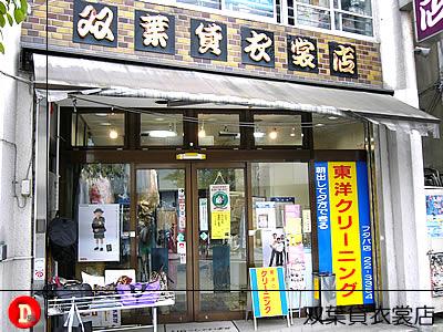 futaba 店舗写真