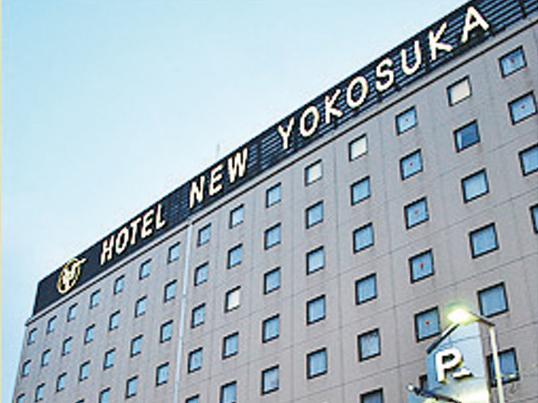 ホテルニューヨコスカ