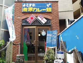yokosukakaigun 店舗写真